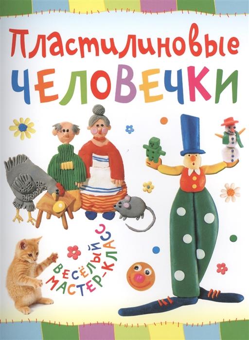 Петрова О. Пластилиновые человечки пластилиновые сказки