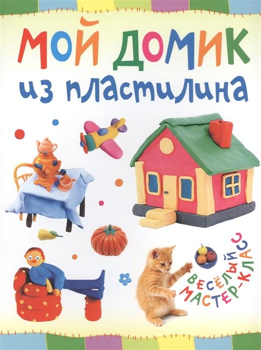 Петрова О. Мой домик из пластилина