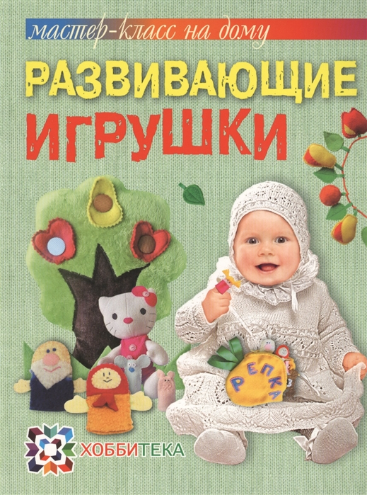 развивающие игрушки Тараненко А. Развивающие игрушки