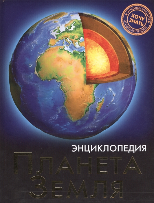 Савостин М. Планета Земля савостин м планета земля энциклопедия