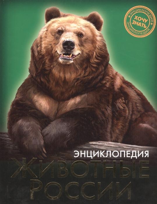Калугина Л. Животные России velante 175 207 09