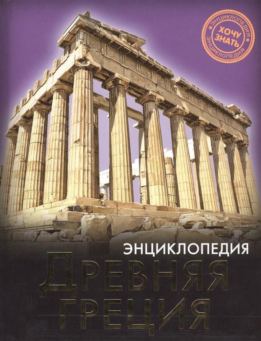 Купить Древняя Греция, Проф-пресс, Общественные науки