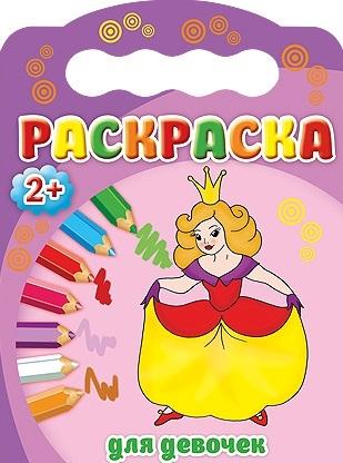Фото - Гетцель В. (ред.) Раскраска 2 Для девочек гетцель в ред чудесный новый год