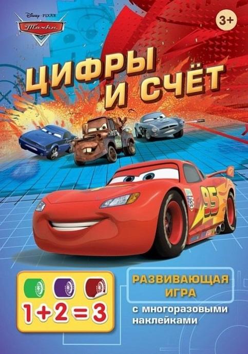 цена на Шахова А. (ред.) Disney Pixar Тачки Цифры и счет Развивающая игра с многоразовыми наклейками