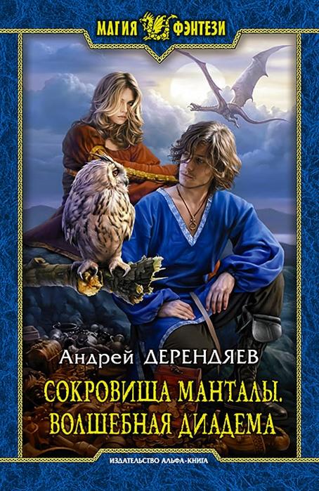Сокровища Манталы Волшебная диадема Роман