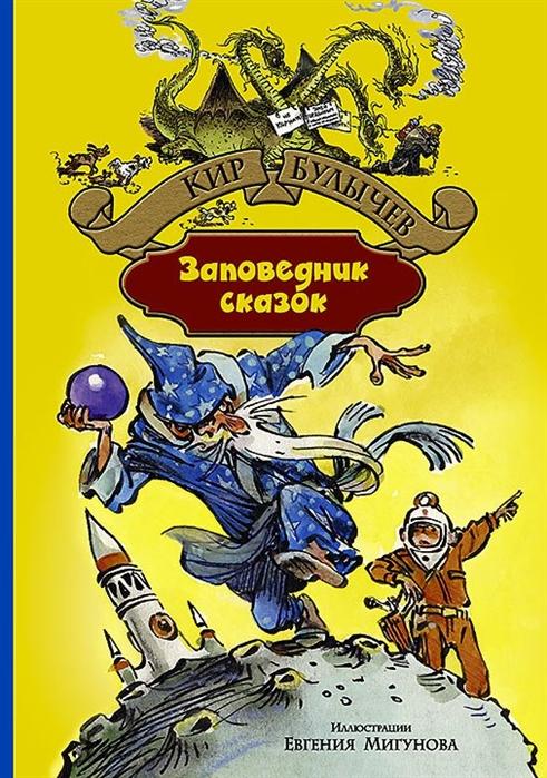 купить Булычев К. Заповедник сказок по цене 529 рублей