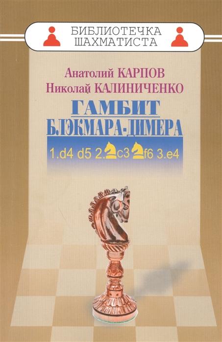 Карпов А., Калиниченко Н. Дебют ферзевых пешек - 2 Гамбит Блэкмара-Димера 1 d4 d5 2 Kс3 Kf6 3 e4