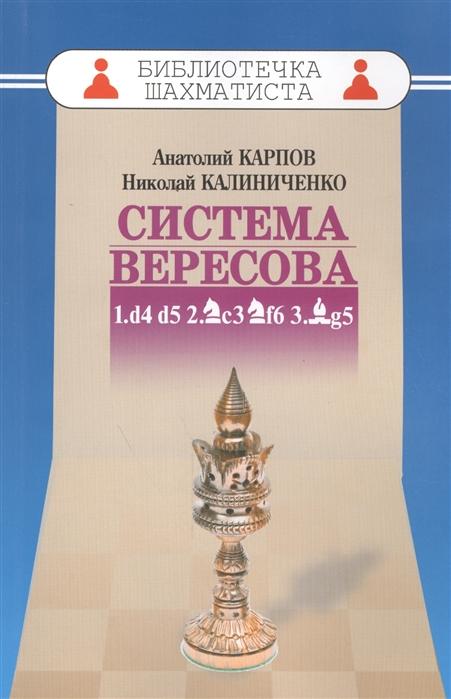 Карпов А., Калиниченко Н. Дебют ферзевых пешек - 3 Система Вересова 1 d4 d5 2 Kc3 Kf6 3 Cg5