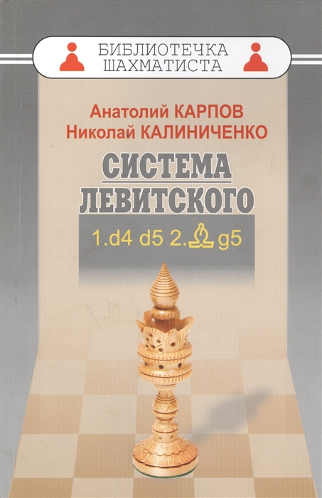 Карпов А., Калиниченко Н. Дебют ферзевых пешек - 1 Система Левитского 1 d4 d5 2 Cg5