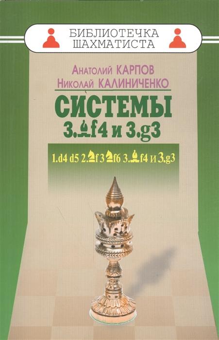 Карпов А., Калиниченко Н. Дебют ферзевых пешек - 4 Системы 3 Cf4 и 3 g3 1 d4 d5 2 Kf3 Kf6 3 Cf4 и 3 g3
