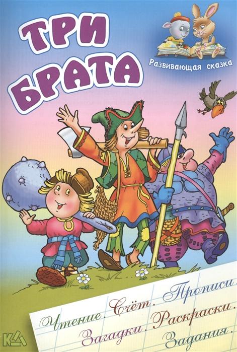 Кузьмин С. (сост.) Три брата Русская народная сказка