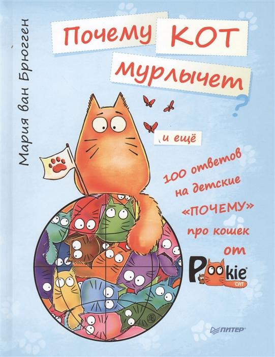Почему кот мурлычет и еще 100 ответов на детские почему про кошек от PookieCat