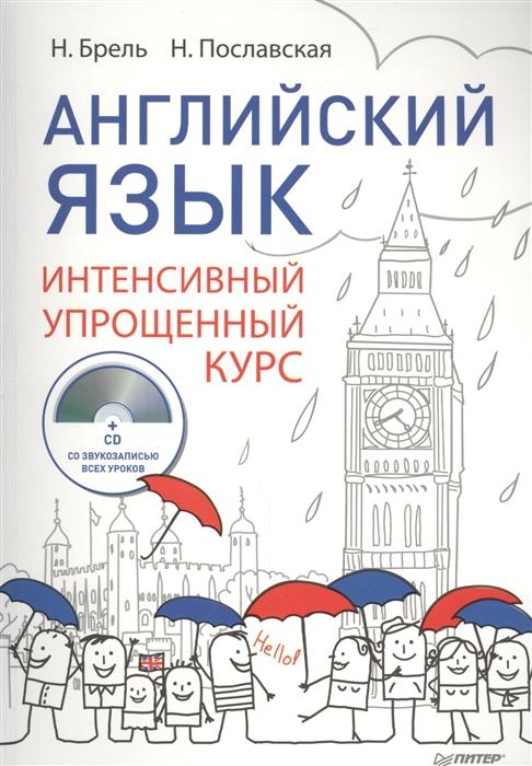 цены Брель Н., поплавская Н. Английский язык Интенсивный упрощенный курс CD