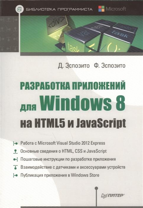 Эспозито Д., Эспозито Ф. Разработка приложений для Windows 8 на HTML5 и JavaScript эспозито д разработка веб приложений с использованием asp net и ajax