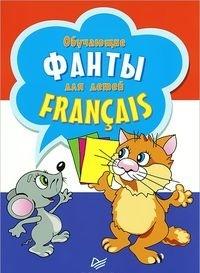 Обучающие фанты для детей Francais Французский язык 29 карточек
