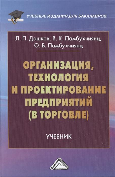 Организация технология и проектирование предприятий в торговле Учебник 12-е издание переработанное и дополненное