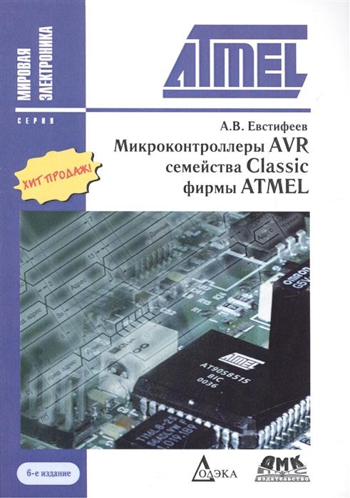 Фото - Евстифеев А. Микроконтроллеры AVR семейства Classic фирмы ATMEL 6-е издание стереотипное 5pcs atmega64a au qfp atmel tqfp64 atmega64a programmable flash free shipping