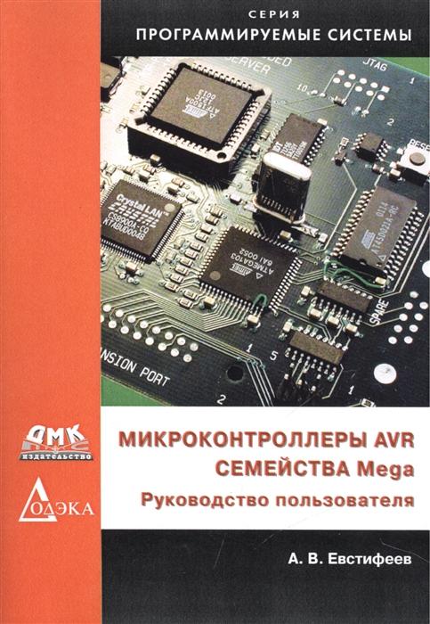 Евстифеев А. Микроконтроллеры AVR семейства Mega Руководство пользователя недорого