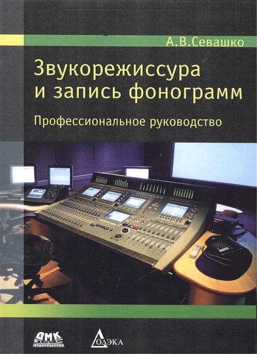 Севашко А. Звукорежиссура и запись фонограмм Профессиональное руководство