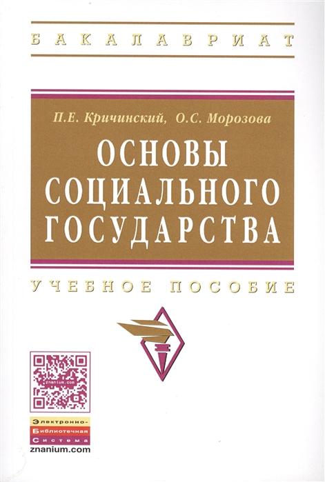Кричинский П., Морозова О. Основы социального государства Учебное пособие