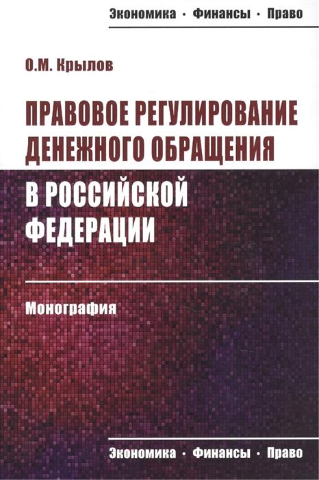 Правовое регулирование денежного обращения в Российской Федерации Монография