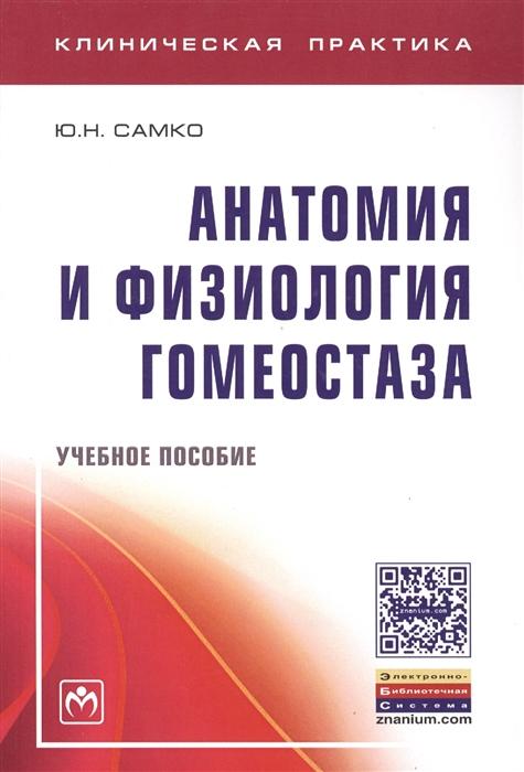Самко Ю. Анатомия и физиология гомеостаза Учебное пособие недорого
