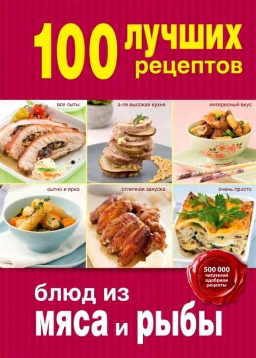 Братушева А. (ред.) 100 лучших рецептов блюд из мяса и рыбы братушева а ред блюда из яблок