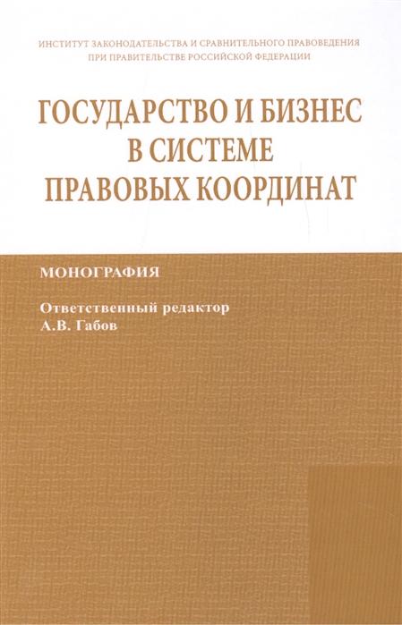 Государство и бизнес в системе правовых координат Монография State and business in the legal frame Monograph