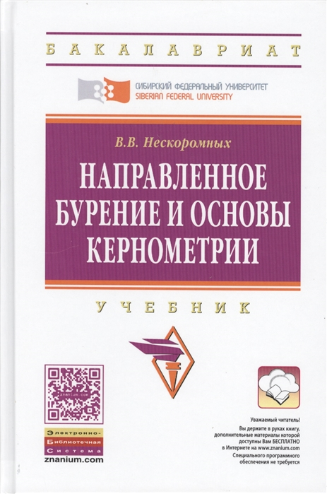 Нескоромных В. Направленное бурение и основы кернометрии Учебник Второе издание соколов г основы теории вероятностей учебник второе издание