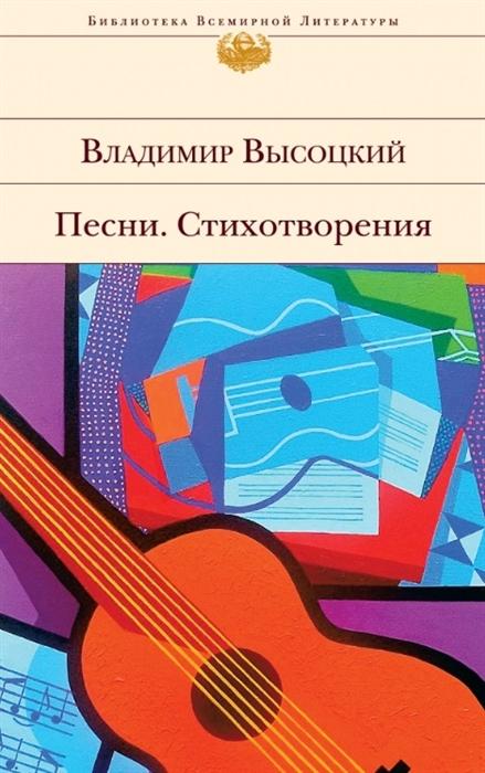 Высоцкий В. Песни Стихотворения высоцкий в песни беспокойства избранные произведения
