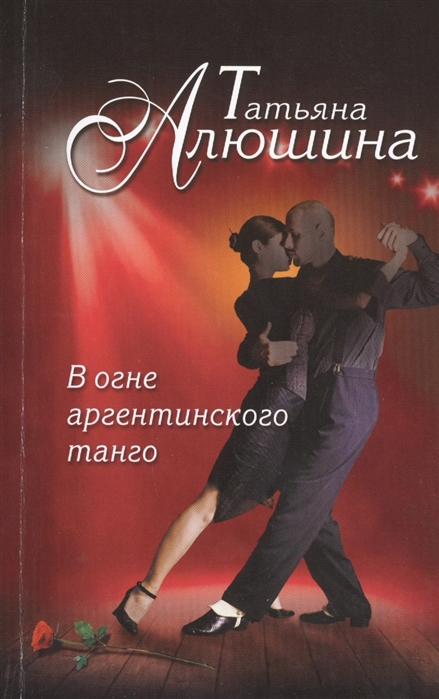 все цены на Алюшина Т. В огне аргентинского танго онлайн