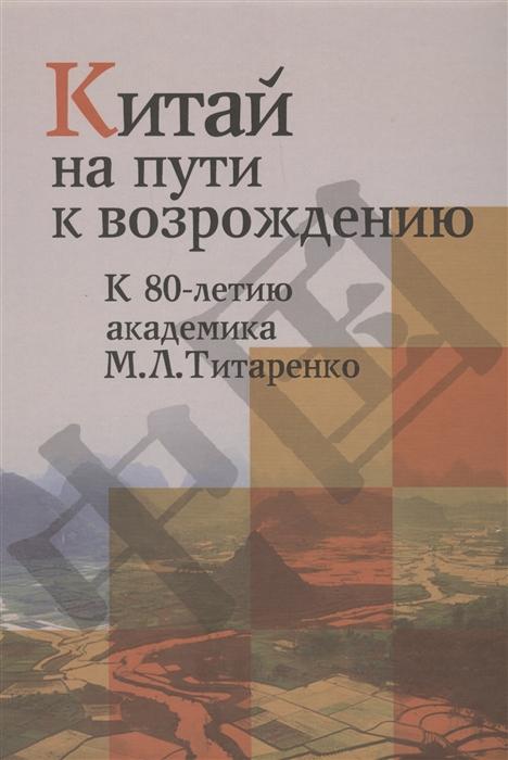 Китай на пути к возрождению К 80-летию академика М Л Титаренко