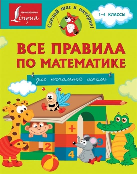 Анашина Н. (ред.) Все правила по математике для начальной школы горбачева н ред все правила по математике для начальной школы