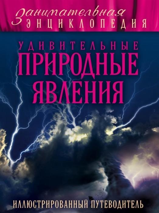 гальчук А. Удивительные природные явления Иллюстрированный путеводитель