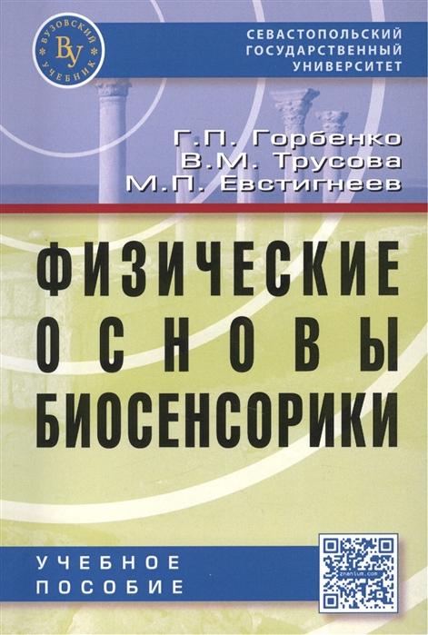 Физические основы биосенсорики Учебное пособие