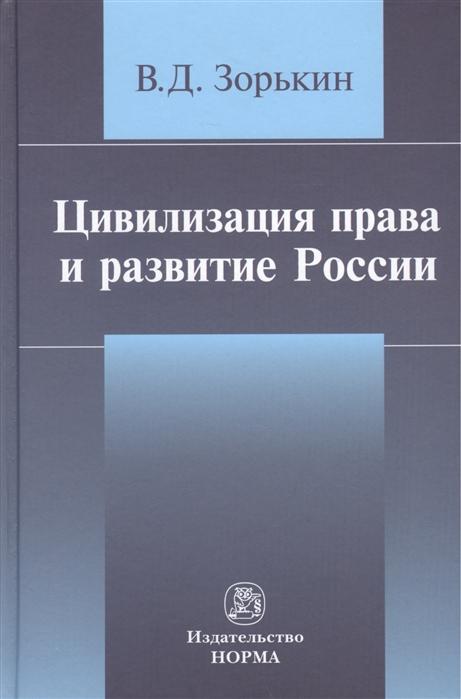 Цивилизация права и развитие России