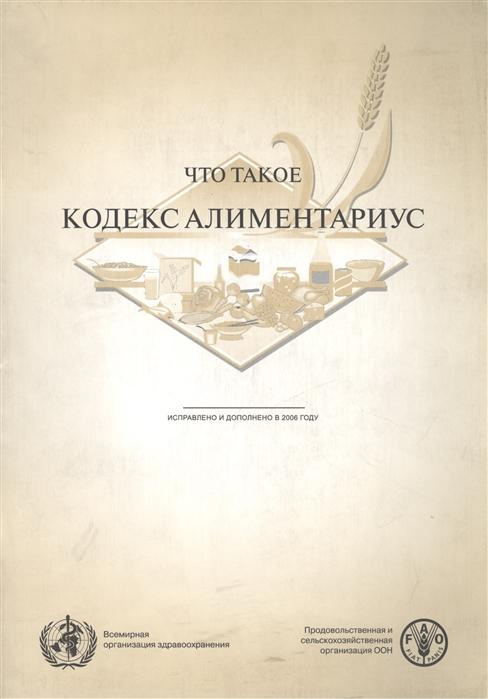 Что такое Кодекс Алиментариус Исправлено и дополнено в 2006 году фото