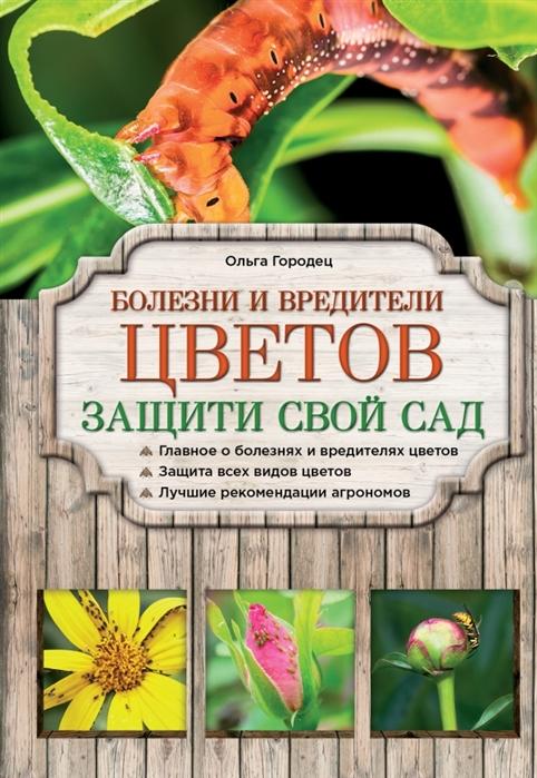 Городец О. Болезни и вредители цветов Защити свой сад