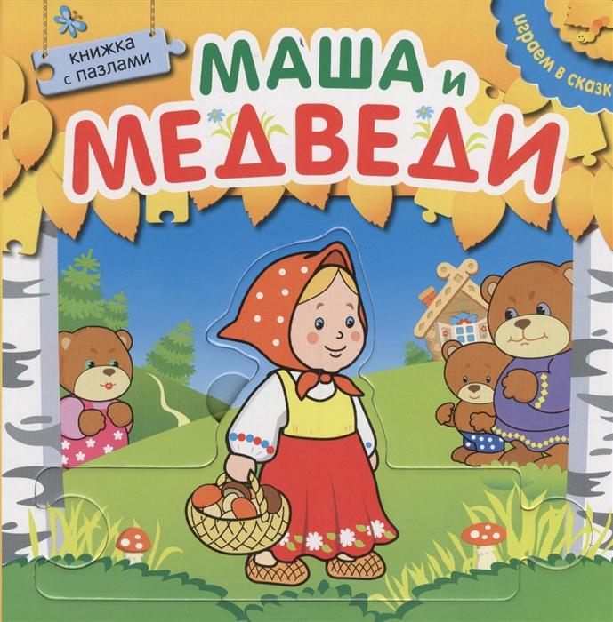 Фото - Налетова О. (худ.) Маша и медведи Книжка с пазлами боголюбова о худ насекомые книжка игрушка