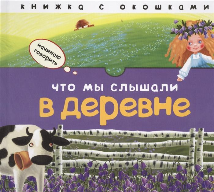 Бурмистрова Л. Что мы слышали в деревне Книжка с окошками л бурмистрова что мы слышали на речке