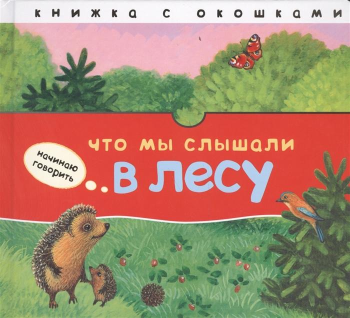 Что мы слышали в лесу Книжка с окошками