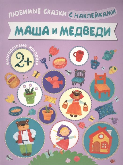 Вилюнова В. (ред.) Маша и медведи