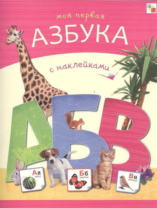 Фото - Краснушкина Е. (ред.) Моя первая азбука с наклейками е краснушкина кто живет в саванне
