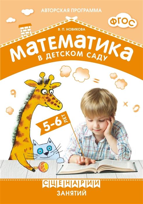 Фото - Новикова В. Математика в детском саду Сценарии занятий с детьми 5-6 лет новикова в п ред неалкогольная жировая болезнь печени в детском возрасте