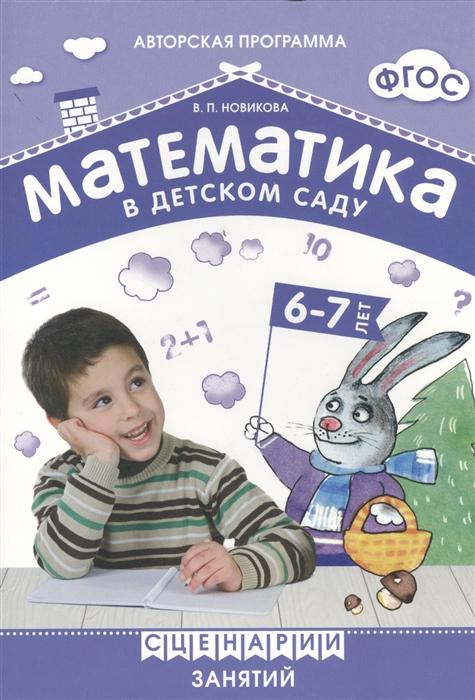 Новикова В. Математика в детском саду Сценарии занятий с детьми 6-7 лет новикова в математика в детском саду сценарии занятий с детьми 6 7 лет
