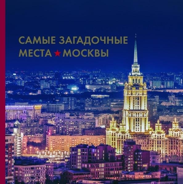 Шлионская И. Самые загадочные места Москвы цена в Москве и Питере