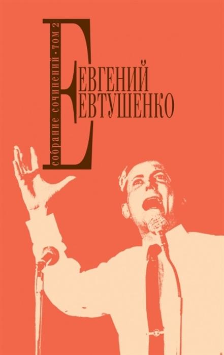 Евтушенко Е. Евгений Евтушенко Собрание сочинений Том 2 стоимость