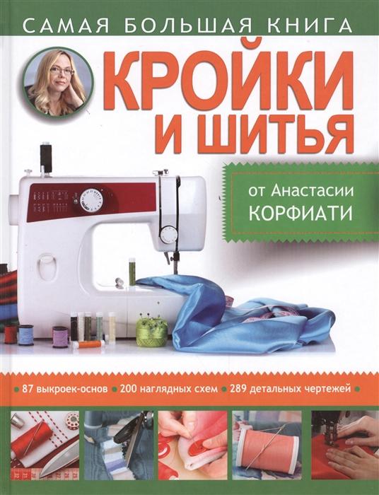 Корфиати А. Самая большая книга кройки и шитья Анастасии Корфиати цена