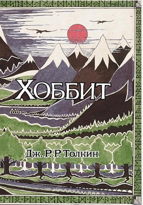 Купить Хоббит, АСТ, Детская фантастика