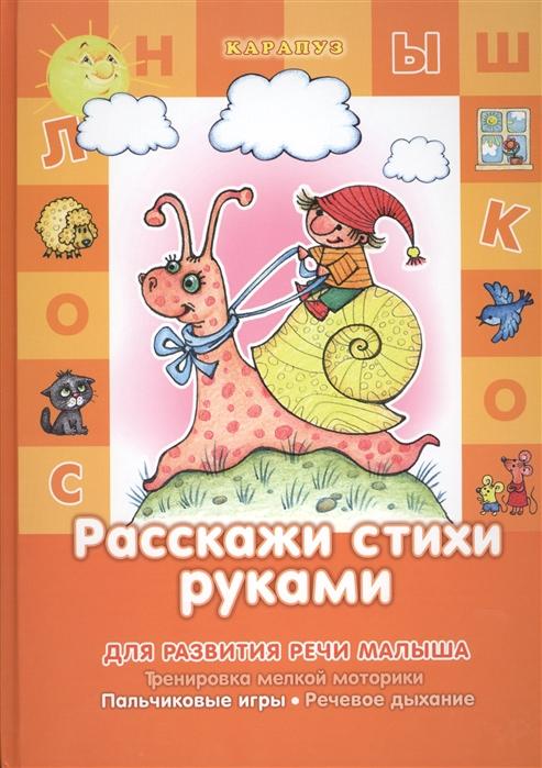 Бардышева Т., Щербакова Т. (сост.) Расскажи стихи руками